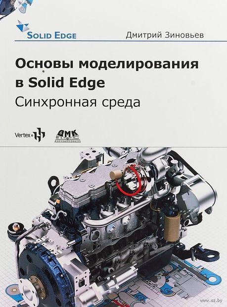 Основы моделирования в Solid Edge — фото, картинка