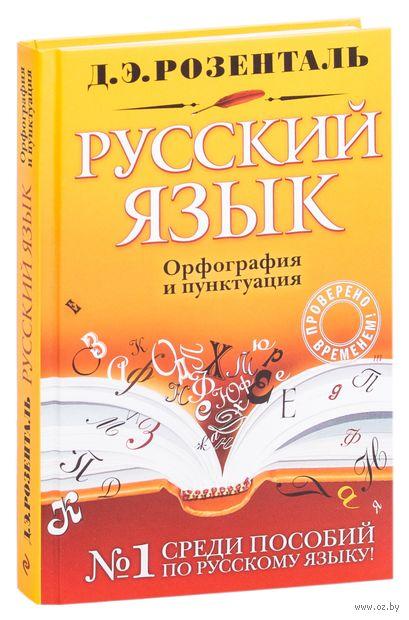 Русский язык. Орфография и пунктуация — фото, картинка
