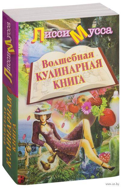Волшебная кулинарная книга (м). Лисси Мусса