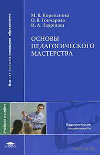 Основы педагогического мастерства
