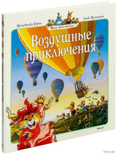 Воздушные приключения. Женевьева Юрье
