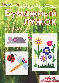 Бумажный лужок. Азбука аппликации. Ирина Лыкова