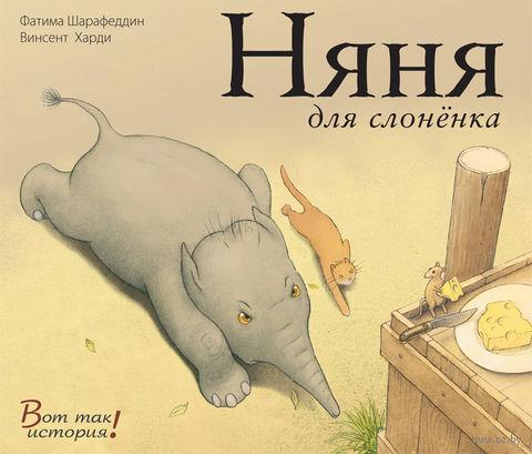 Няня для слоненка — фото, картинка