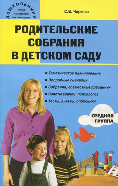 Родительские собрания в детском саду. Средняя группа. Светлана Чиркова