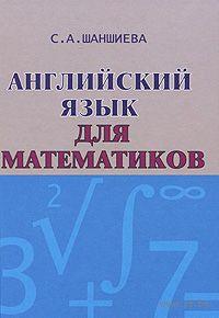 Английский язык для математиков. Сусанна Шаншиева