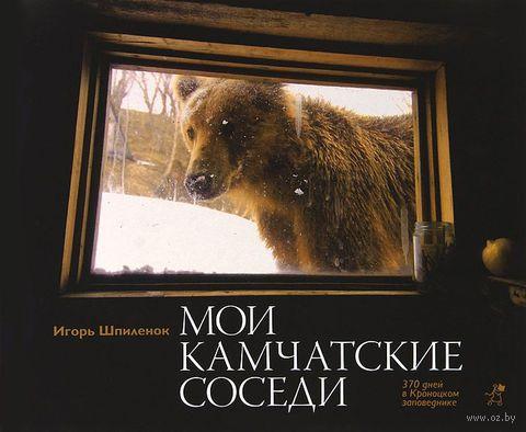 Мои камчатские соседи. 370 дней в Кроноцком заповеднике. Игорь Шпиленок