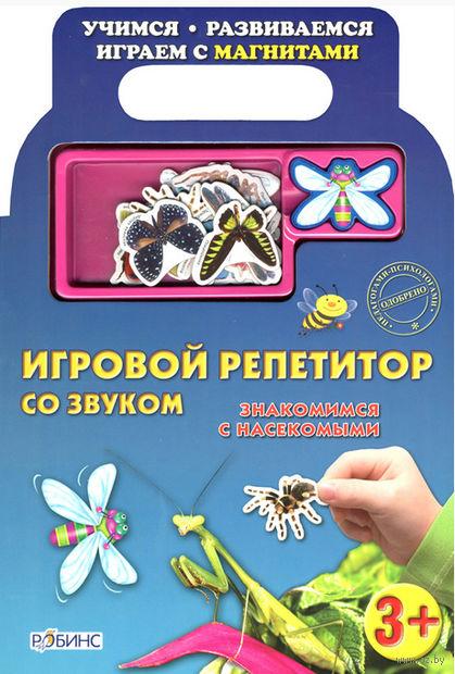 Знакомимся с насекомыми. Книжка-игрушка. Шарон Стрегер