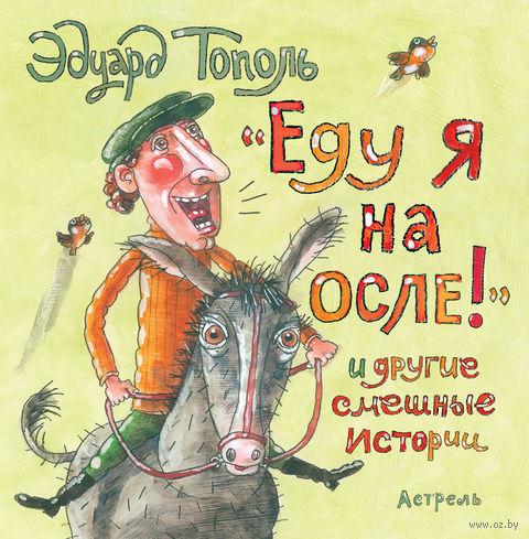 Еду я на осле и другие смешные истории. Эдуард Тополь