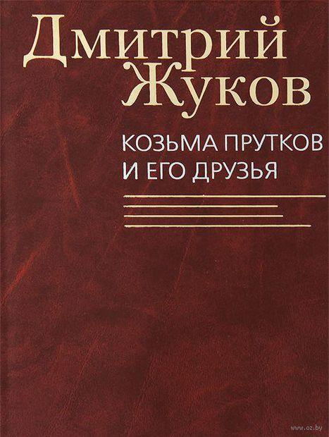 Козьма Прутков и его друзья. Дмитрий Жуков