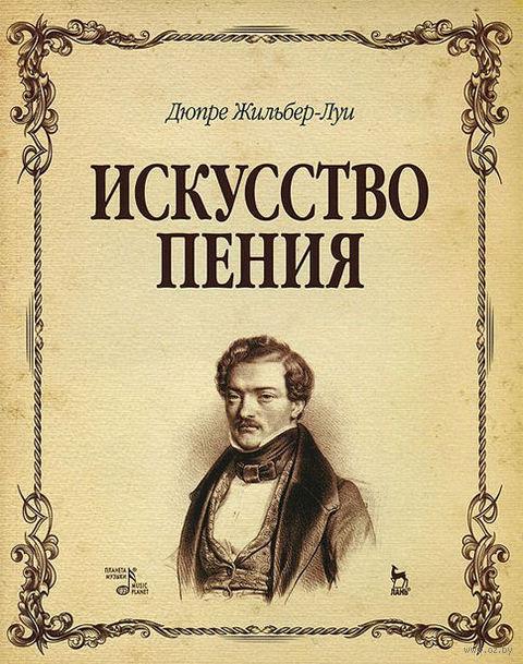 Искусство пения. Жильбер-Луи Дюпре