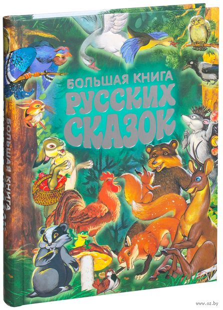 Большая книга русских сказок — фото, картинка