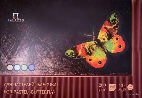 """Планшет для пастели """"Бабочка"""" (4 цвета, 20 листов, А-3)"""