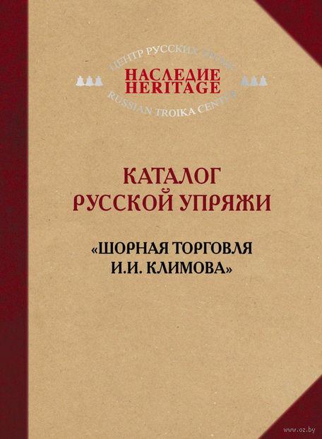"""Каталог русской упряжи. """"Шорная торговля И. И. Климова"""""""