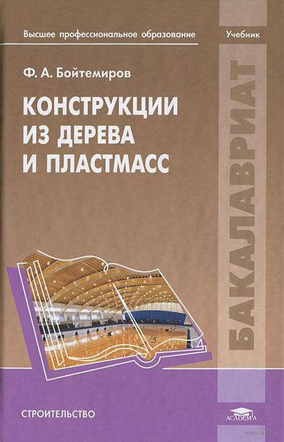 Конструкции из дерева и пластмасс. Фарид Бойтемиров