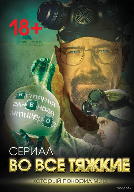 Во все тяжкие. История главного антигероя. Вадим Тушин