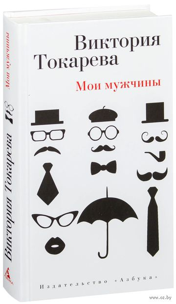 Мои мужчины. Виктория Токарева