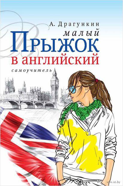Малый прыжок в английский. Александр Драгункин