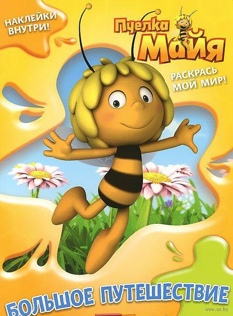 Пчелка Майя. Раскраска с наклейками — фото, картинка