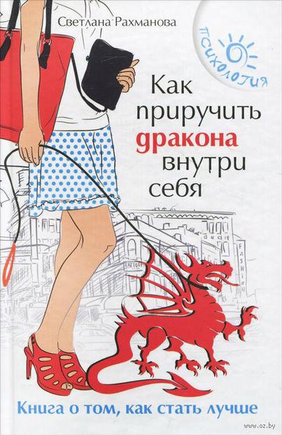 Как приручить дракона внутри себя. Книга о том, как стать лучше. Светлана Рахманова