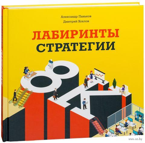 Лабиринты стратегии. 8К. Дмитрий Хохлов, Александр Паньков