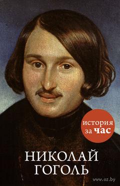 Николай Гоголь — фото, картинка