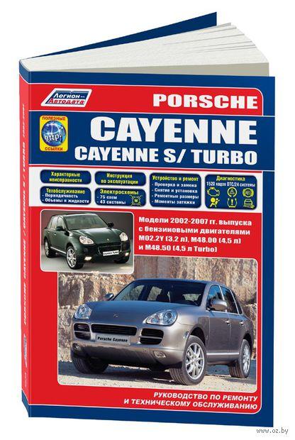 Porsche Cayenne. Cayenne S. Turbo. Модели 2002-2007 гг. Руководство по ремонту и техническому обслуживанию