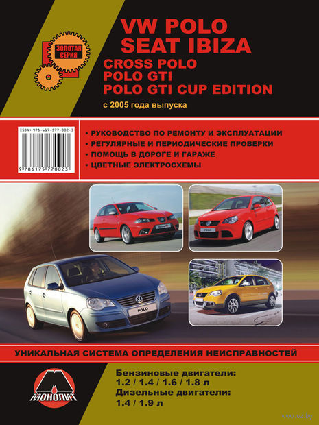 Volkswagen Polo / Volkswagen Cross Polo / Seat Ibiza с 2006 г. Руководство по ремонту и эксплуатации — фото, картинка