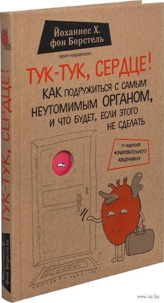 Тук-тук, сердце! Как подружиться с самым неутомимым органом, и что будет, если этого не сделать — фото, картинка