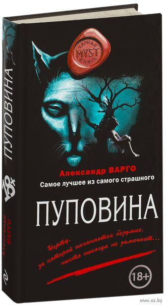 Пуповина. Александр Варго