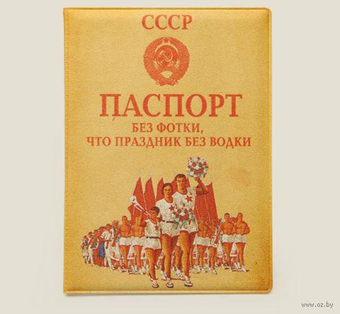 """Обложка для паспорта """"Без фотки"""" (кожа) — фото, картинка"""
