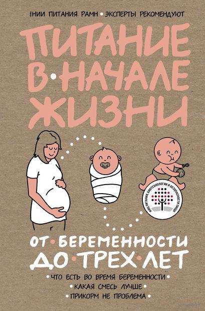 Питание в начале жизни. От беременности до 3-х лет — фото, картинка