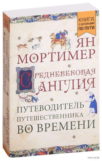 Средневековая Англия. Путеводитель путешественника во времени (м) — фото, картинка