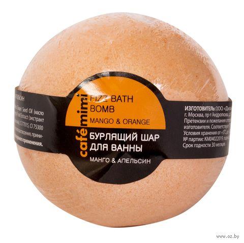 """Бурлящий шар для ванны """"Манго и апельсин"""" (120 г) — фото, картинка"""