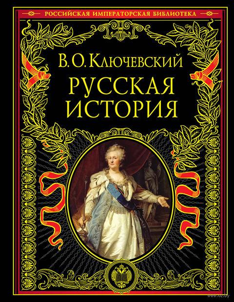 Русская история. Василий Ключевский