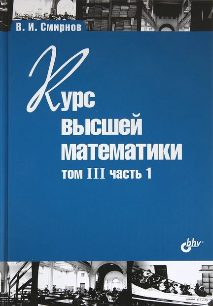 Курс высшей математики. Том 3. Часть 1 — фото, картинка