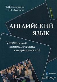 Английский язык. Татьяна Евсюкова, Светлана Локтева