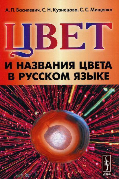 Цвет и названия цвета в русском языке (м) — фото, картинка