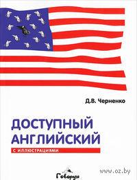 Доступный английский с иллюстрациями. Дмитрий Черненко