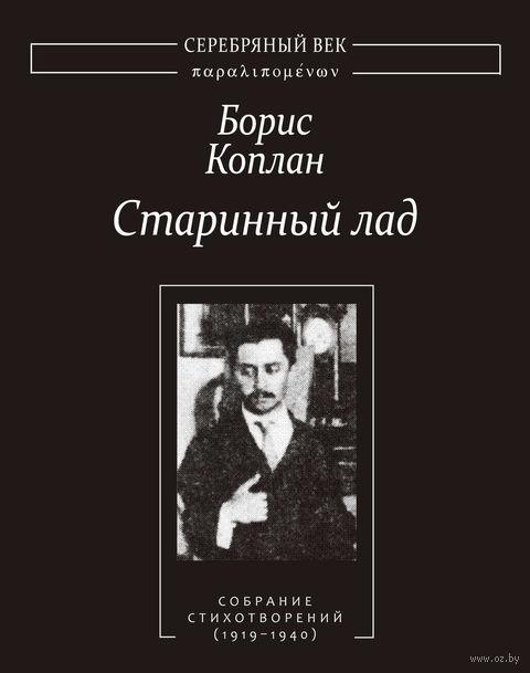 Старинный лад. 1919-1940. Борис Коплан