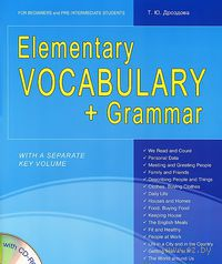 Elementary  Vocabulary + Grammar: With a Separate Key Volume: For Beginners and Pre-Intermediate Students (+ CD). Татьяна Дроздова