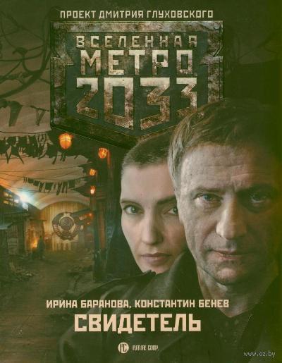 Метро 2033. Свидетель. И. Баранова