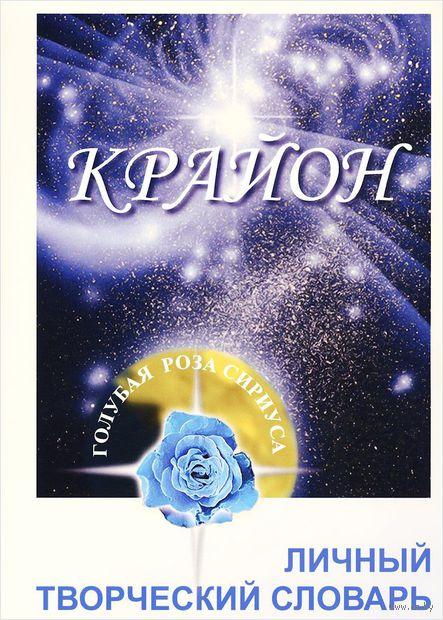Крайон. Личный творческий словарь. Л. Венгерская, Л. Семенова