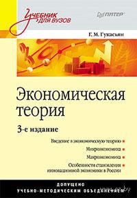 Экономическая теория. Галина Гукасьян