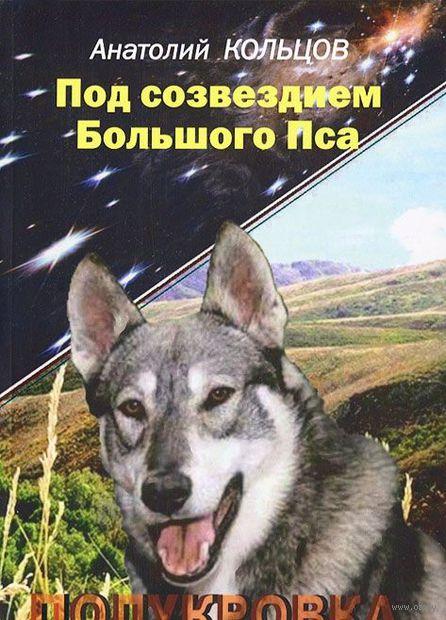 Под созвездием Большого Пса. Полукровка. Анатолий Кольцов
