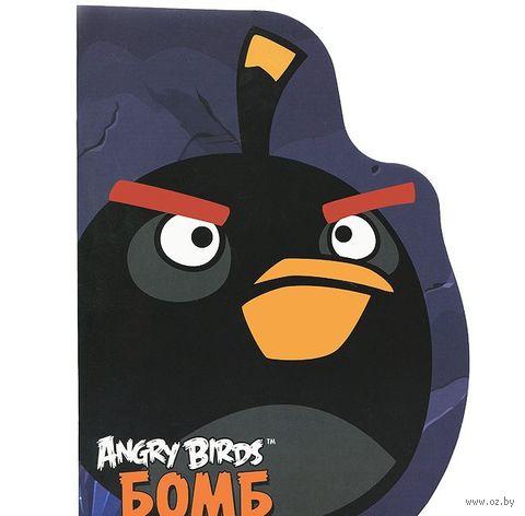 Angry Birds. Бомб