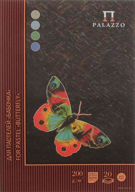 """Планшет для пастели """"Бабочка"""" (А4; 20 листов; 4 цвета)"""