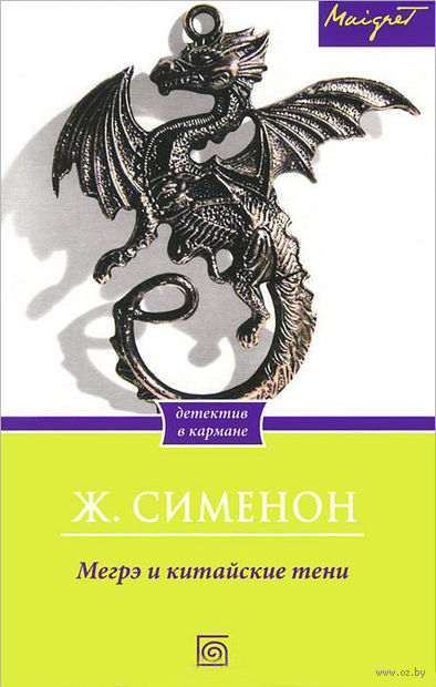 Мегрэ и китайские тени. Жорж Сименон