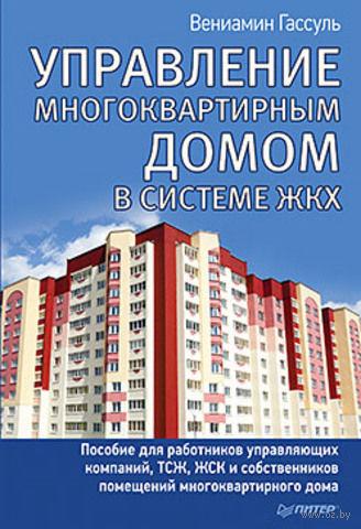 Управление многоквартирным домом в системе ЖКХ. Вениамин Гассуль