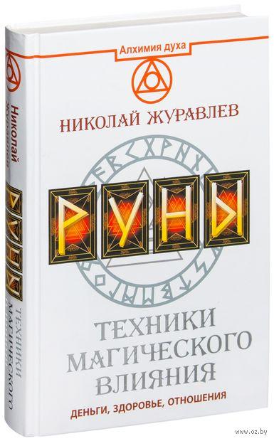 Руны. Техники магического влияния. Николай Журавлев