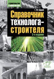 Справочник технолога-строителя. Г. Бадьин